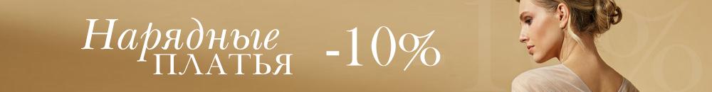 -10% на нарядные платья