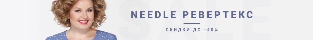 Needle Ревертекс