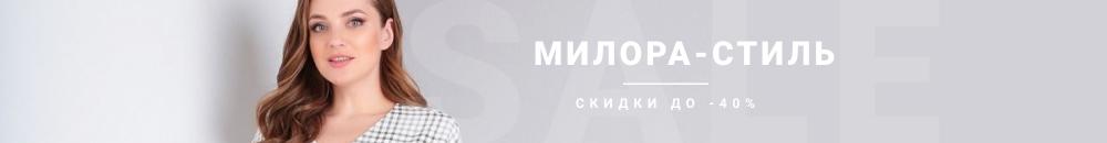 Милора-стиль