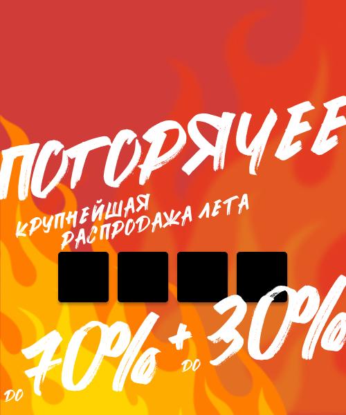 [ПОГОРЯЧЕЕ] Акция со скидками до 70% + до 30%