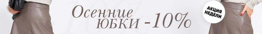 [СЕЙЧАС] -10% скидки на все юбки