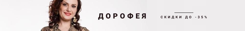 Дорофея