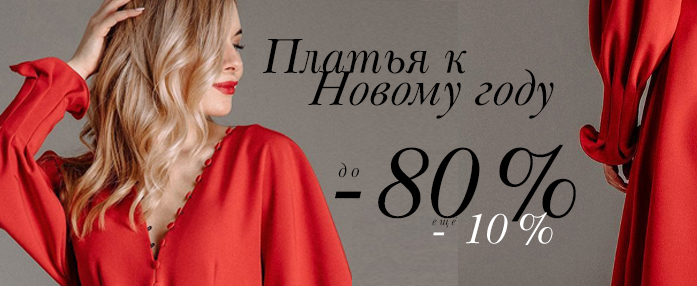 [Новогодние платья] До 80% + 10% скидки