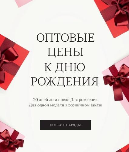Оптовая цена ко Дню Рождения